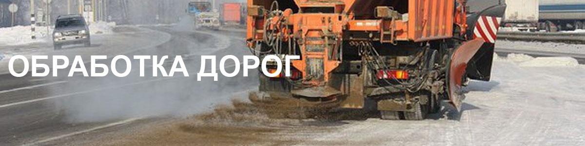 обработка дорог пескосолью
