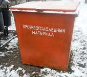 В Москве установят дополнительные контейнеры с реагентом 2